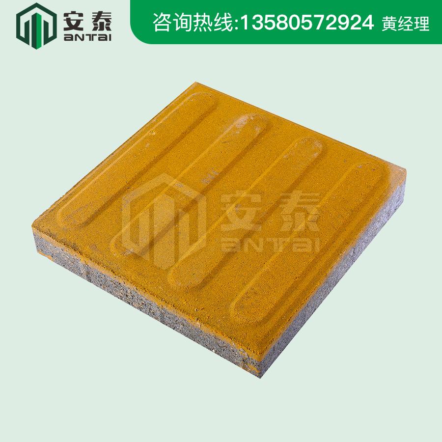 黃色導盲磚300×300×50mm